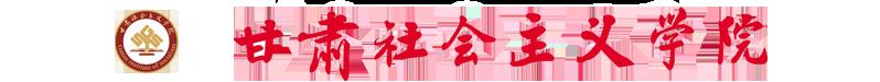 甘肃社会主义学院