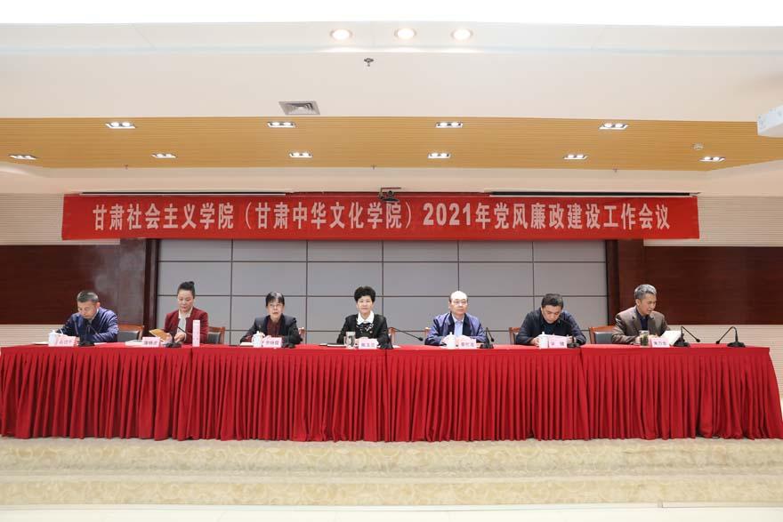 甘肃社会主义学院 召开2021年党风廉政建设工作会议