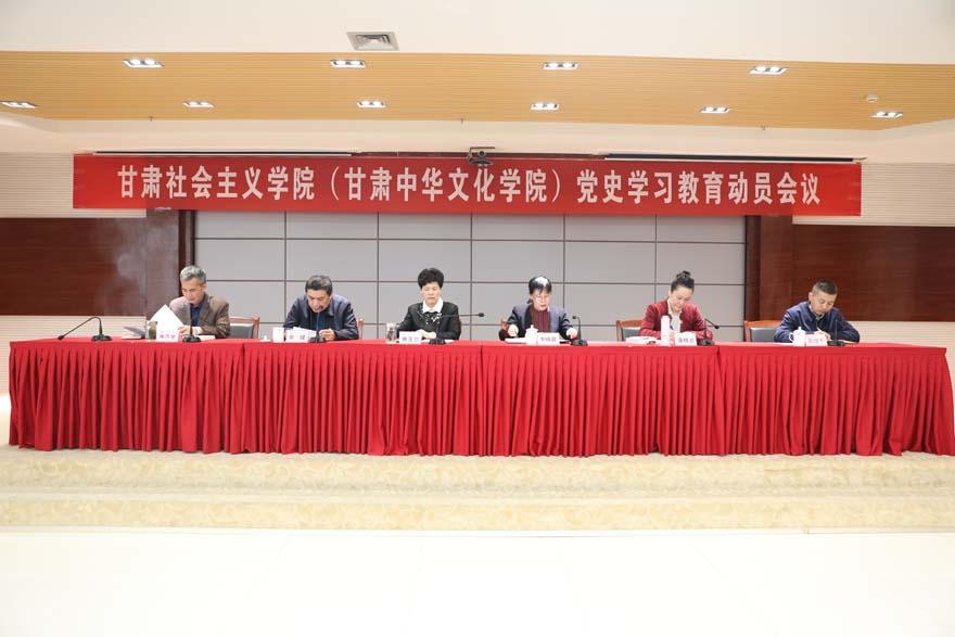 甘肃社会主义学院召开党组会研究部署党史学习教育工作