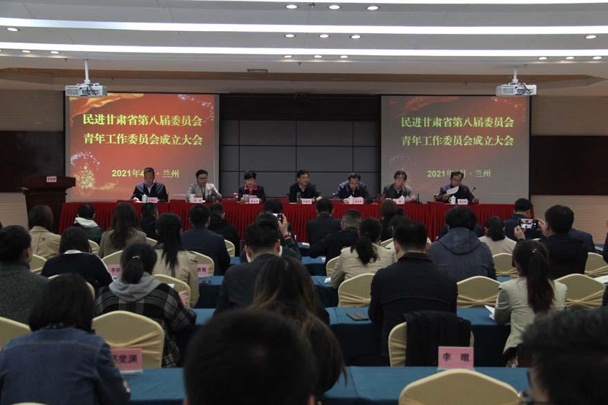 民进甘肃省第八届委员会青年工作委员会成立大会在甘肃社院召开尚勋武出席并讲话