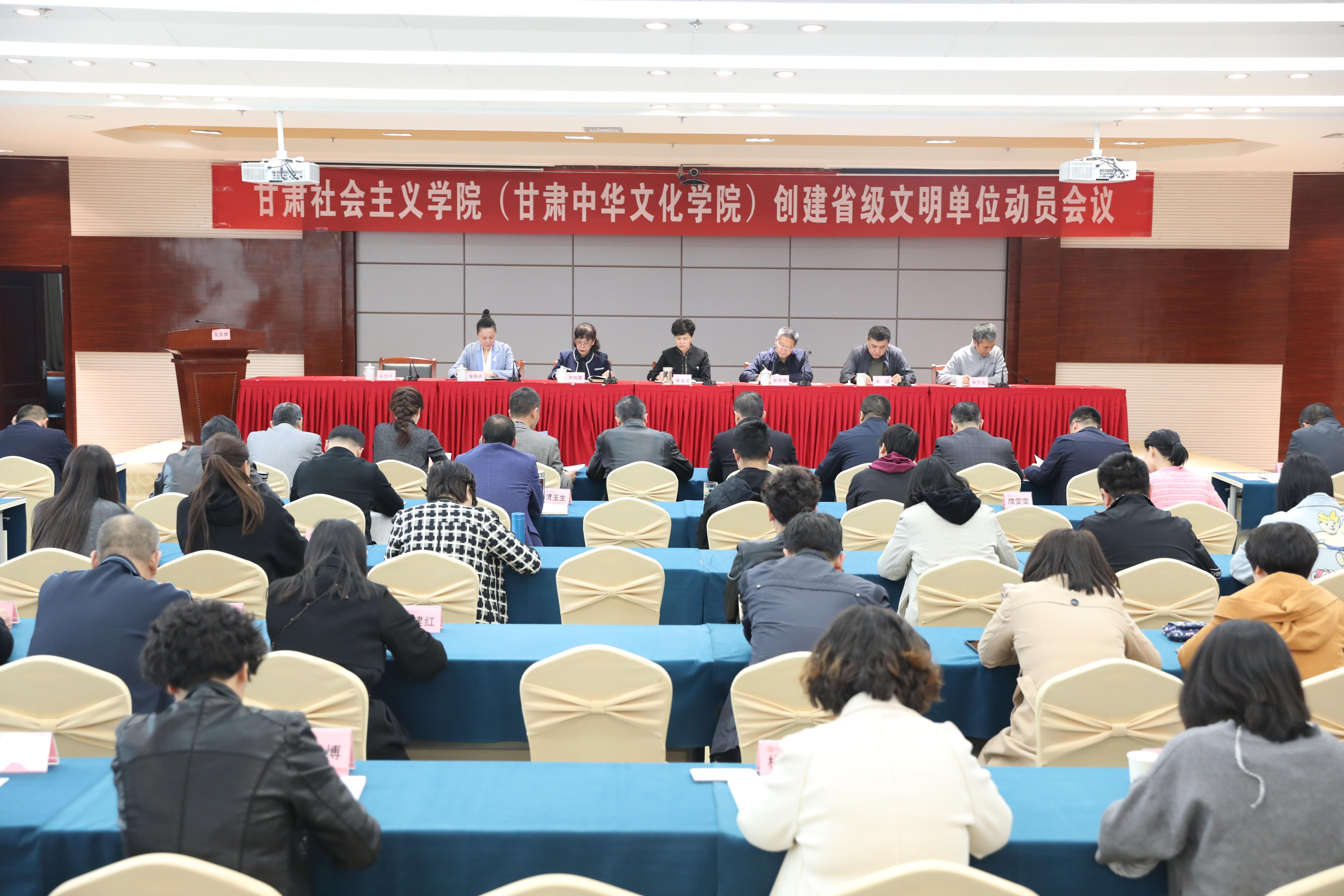 甘肃社会主义学院(甘肃中华文化学院)召开 创建省级文明单位动员会议