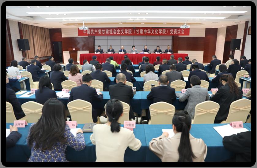 甘肃社会主义学院(甘肃中华文化学院)召开 中国共产党党员大会进行换届选举