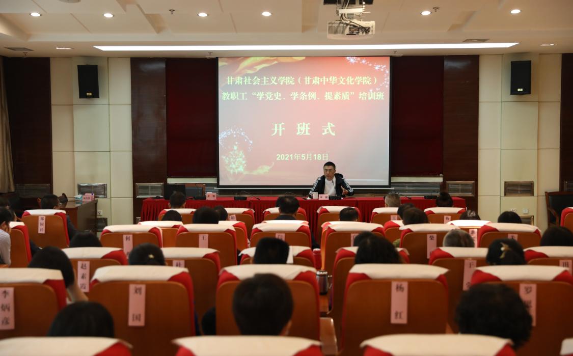 """甘肃社会主义学院举办""""学党史、 学条例、提素质""""专题培训班"""