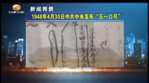 """甘肃卫视与甘肃社会主义学院联合推出纪念""""五一口号""""发布70周年《今日聚焦》特别节目"""