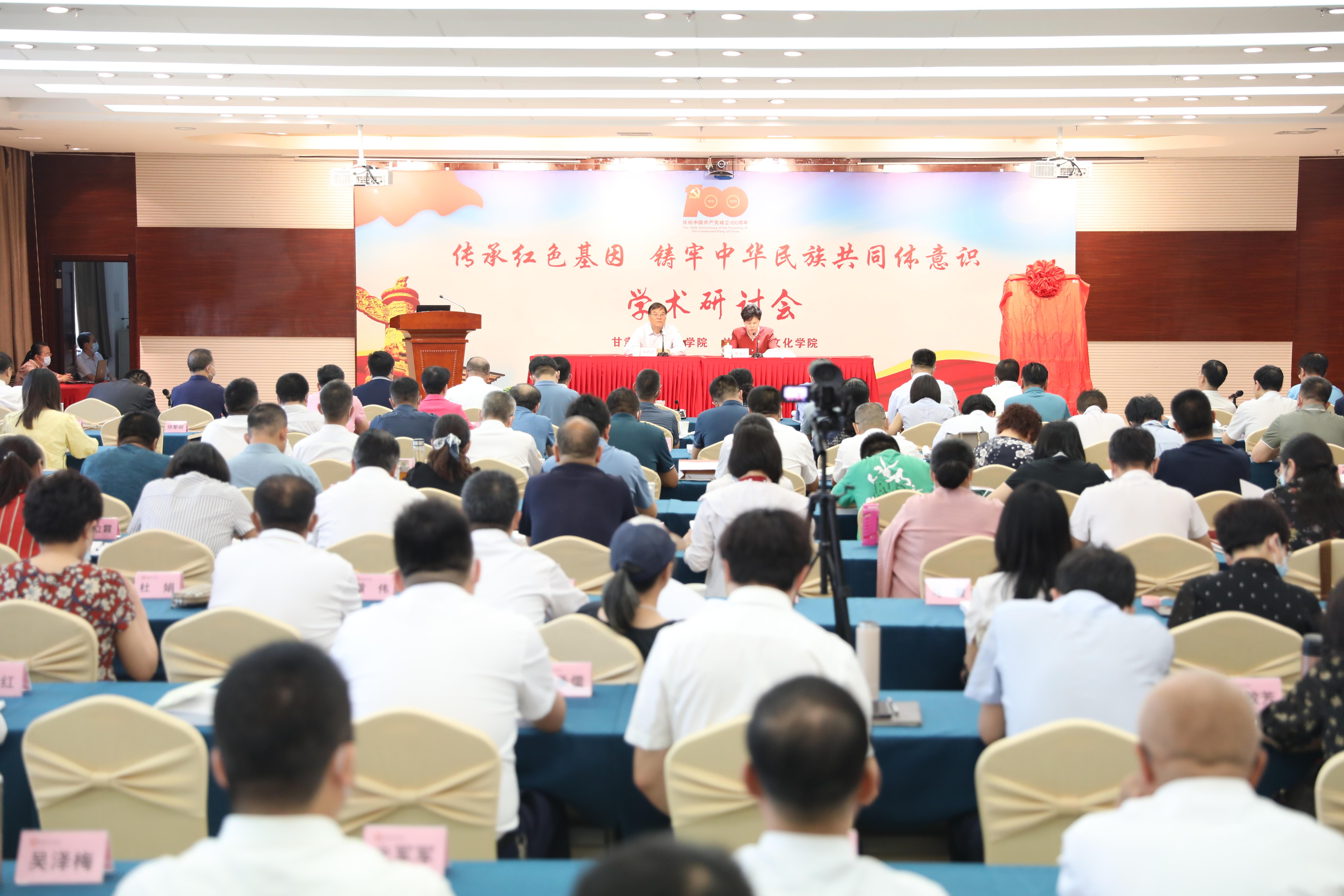 """甘肃社会主义学院(甘肃中华文化学院)举办""""传承红色基因 铸牢中华民族共同体意识""""学术研讨会"""