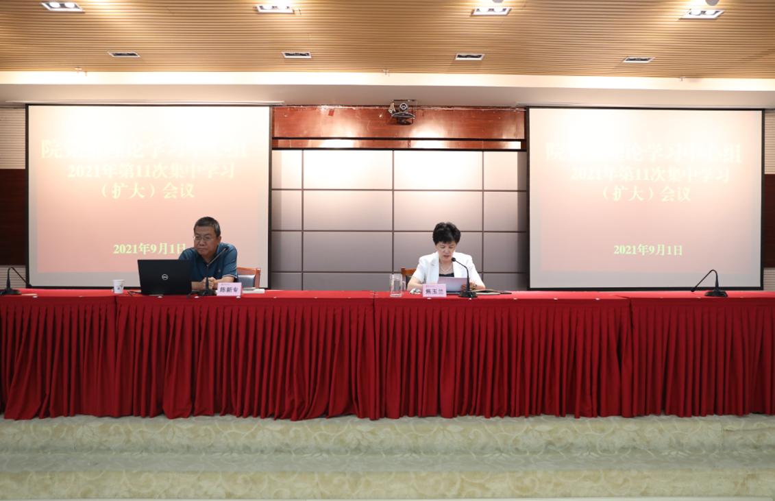 甘肃社会主义学院党组召开理论学习中心组2021年第11次集体学习(扩大)会议