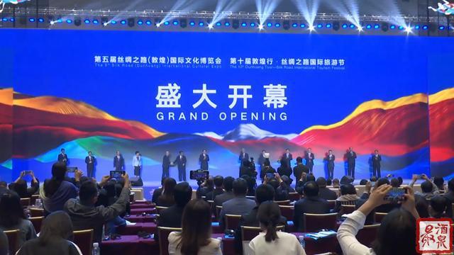 焦玉兰参加第五届丝绸之路(敦煌)国际 文化博览会和第十届敦煌行·丝绸之路 国际旅游节